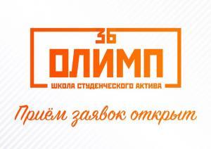 В ШСА «ОЛИМП» объявлен набор организаторов