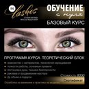 Картинка In-Lashes